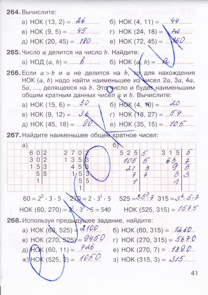 Рабочей 5 класс математика гдз тетради потапов по