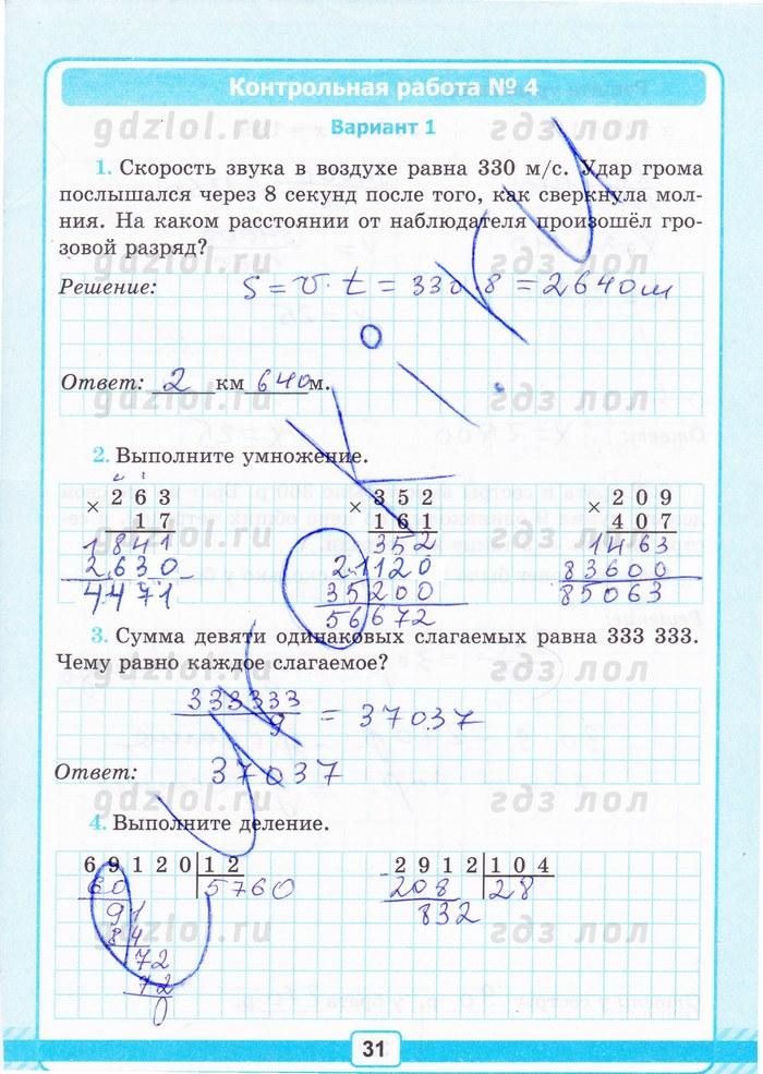 Ответы по математике 5 класс виленкин рабочая тетрадь