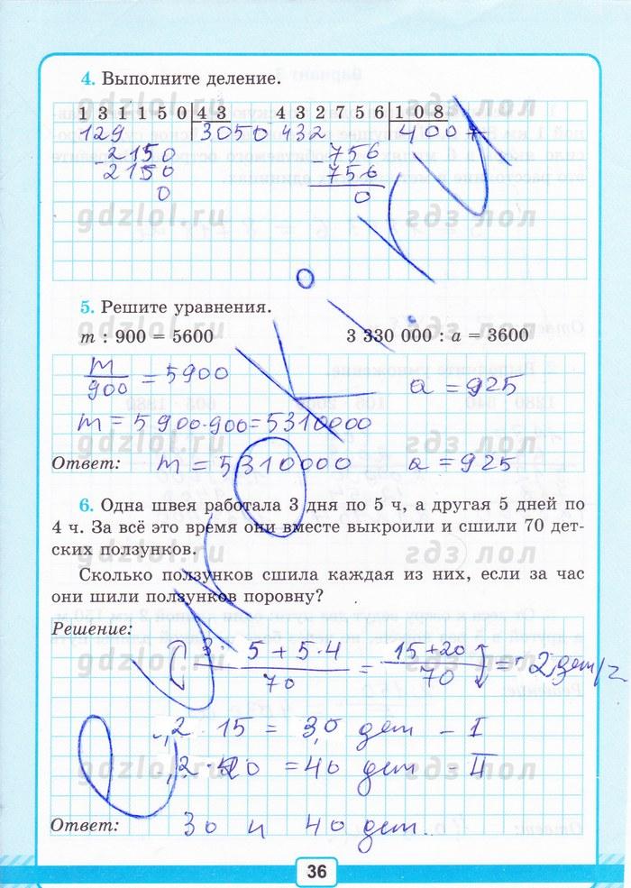 Гдз по контрольным работам по математике автор виленкин