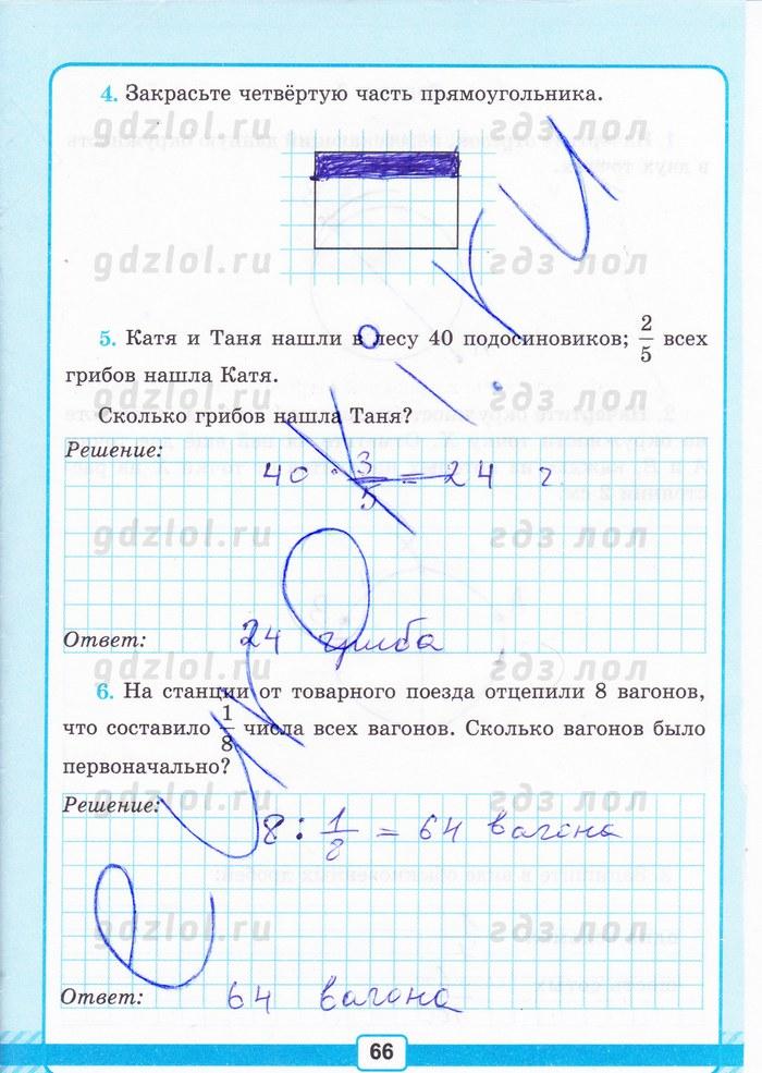Решебник.ру по математике 5 класс в рабочей тетради рудницкая