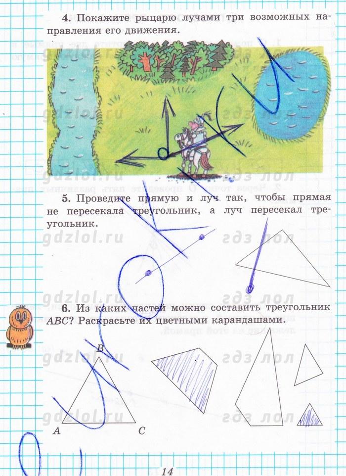 Решебник по математике 6 класс перова капустина ответы