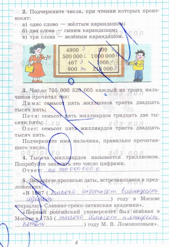 Решебник Рабочей Тетради По Математике 4 Класс 1 Часть Рудницкая