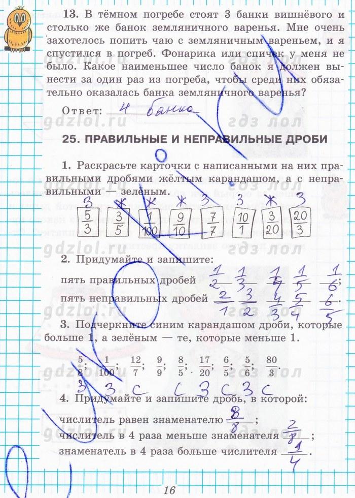Решебник по математике рабочий тетради 5 класс