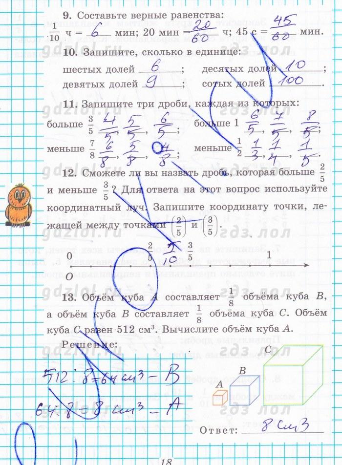 2 тетрадь класс математика онлайн рабочая рудницкая решебник