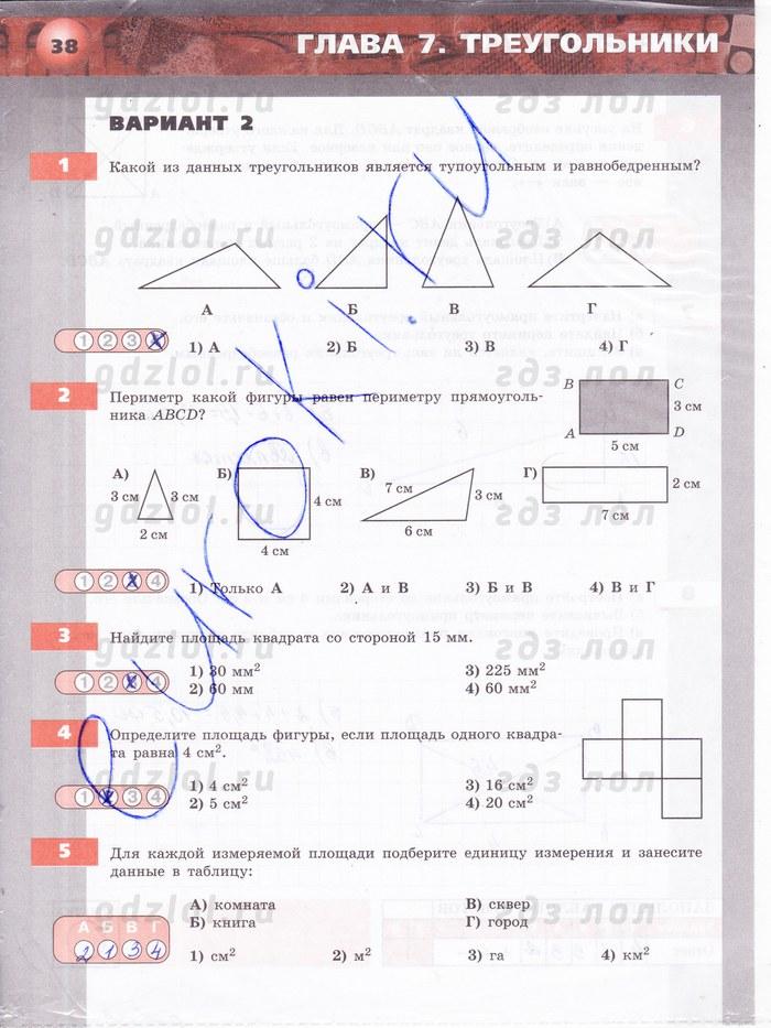 учебник сафонова по гдз математике 5 класс