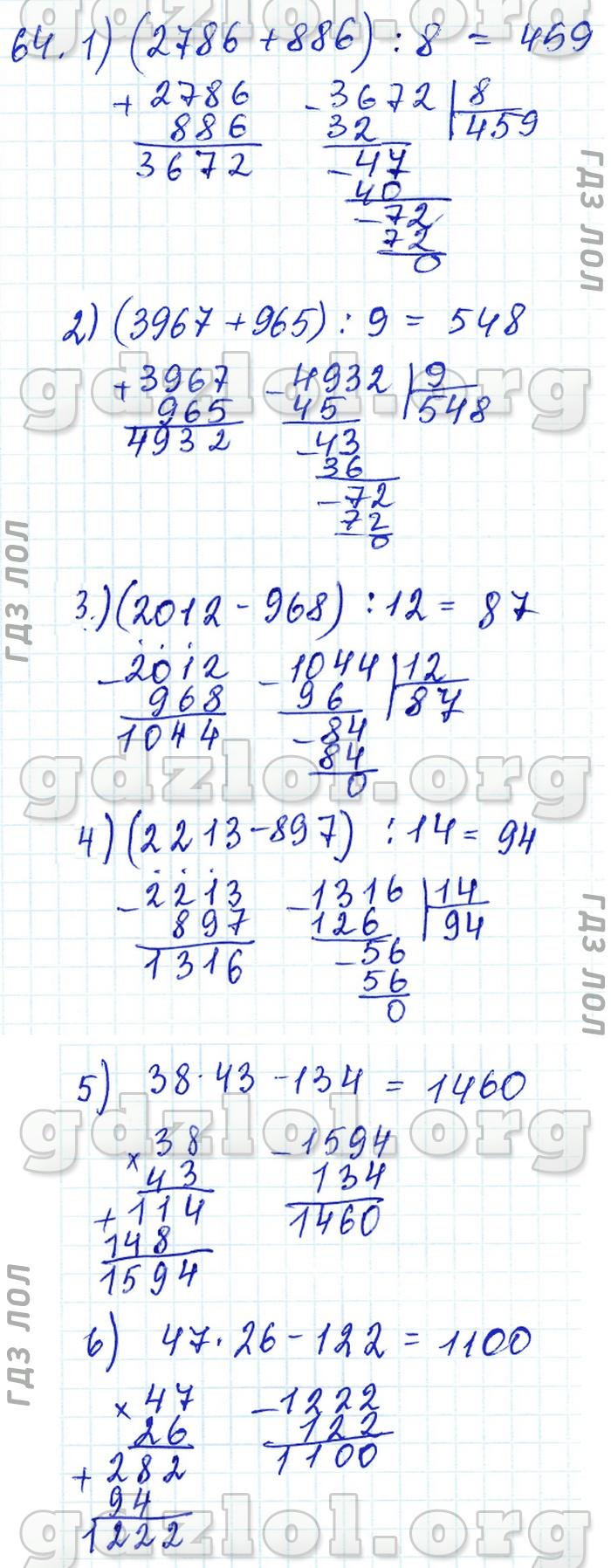 vredno-kak-delat-matematike-5-klass-reshebnik-vilenkin-zhohov-chesnokov-shvartsburd