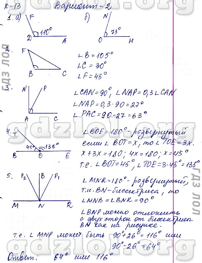 Гдз по математике в.и жохов л б крайнева