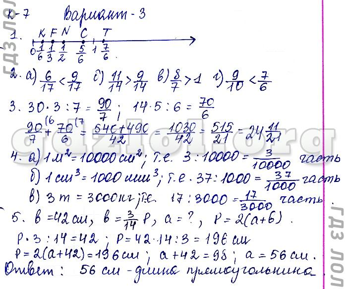 Математика 6 класс контрольные работы решебник авторы тетради в.и.жохов л.б.крайнева
