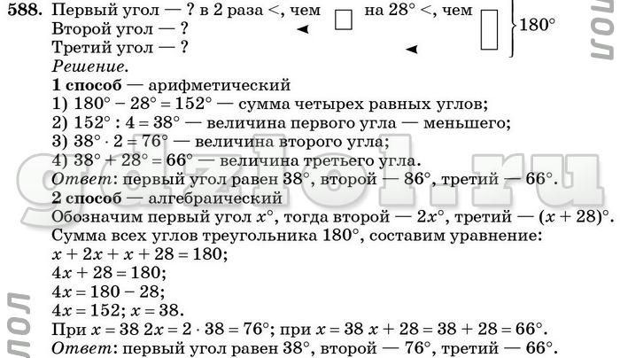 Скачать ГДЗ - Математика. 5 класс - Зубарева И.И., Мордкович А.Г. в PDF