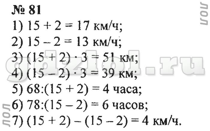 Ответы На Задачник По Математике 5 Класс Зубарева