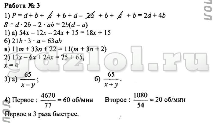 Гдз По Математике 5 Класс Зубарева Мордкович Решение Уравнения