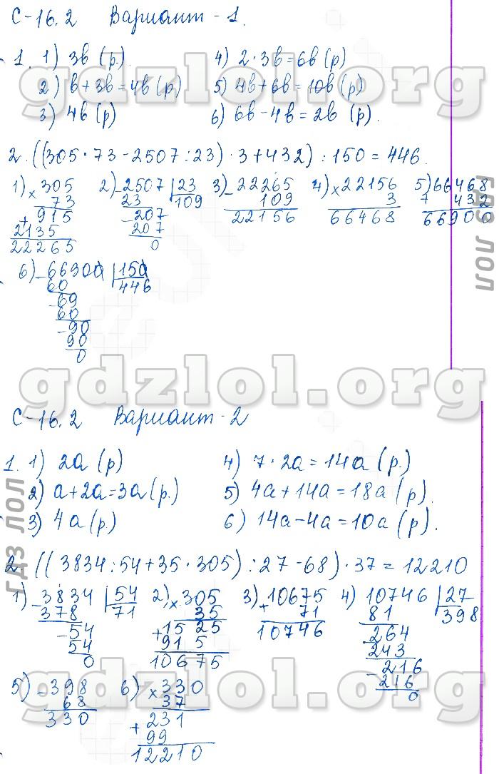 Решебник по самостоятельным работам по математике 5 класс зубарева онлайн