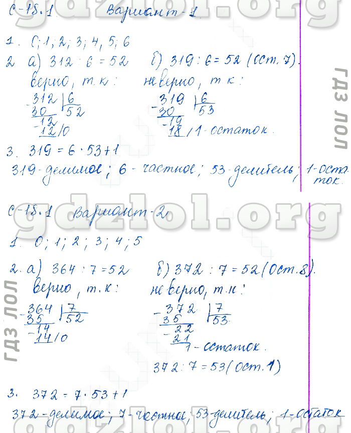 Решебник по самостоятельным работам по математике 5 класс зубарева и.и мильштейн м.с шанцева м.н