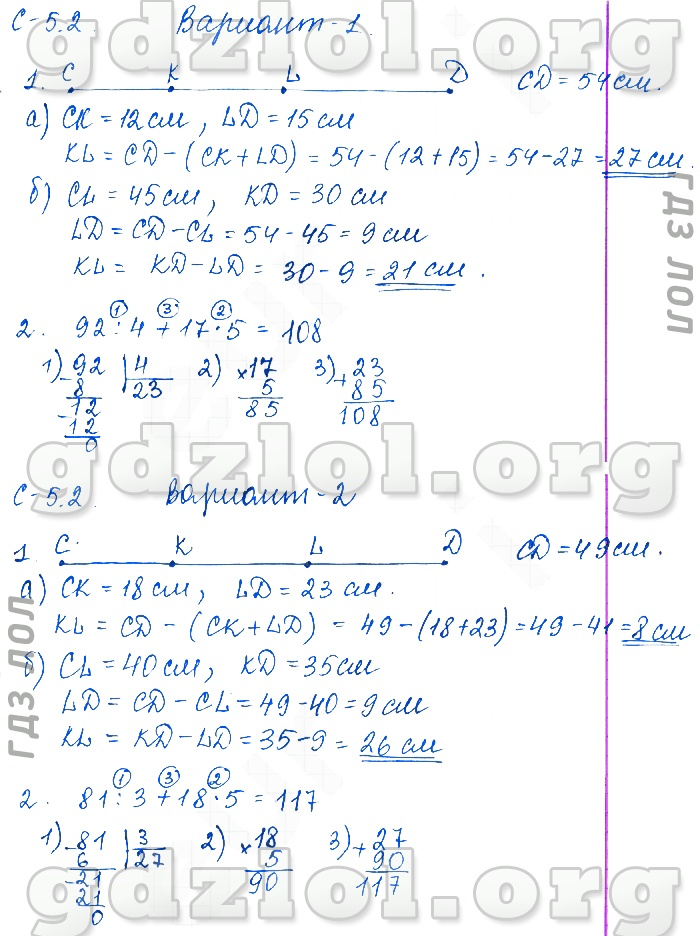 решебник по математике 5 класс зубарева мордкович самостоятельные работы ответы