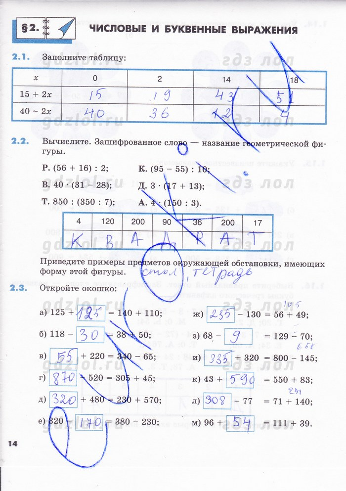 Гдз по математике 5 класс зубарева по рабочей тетради
