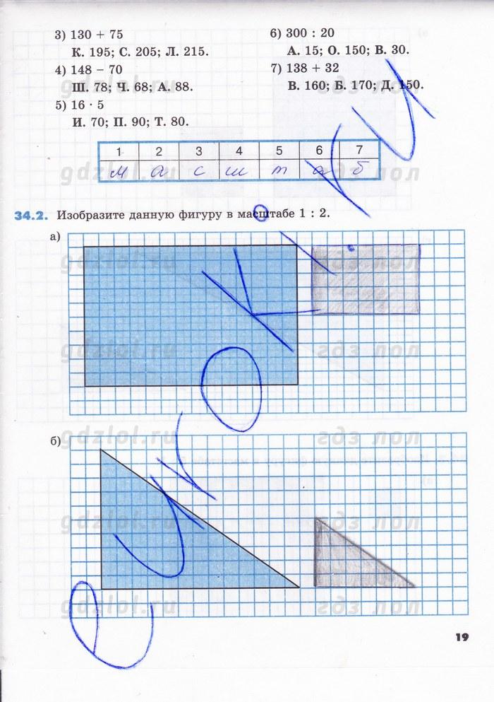 Решебник рабочей тетради по математике 5 класса зубарева 2