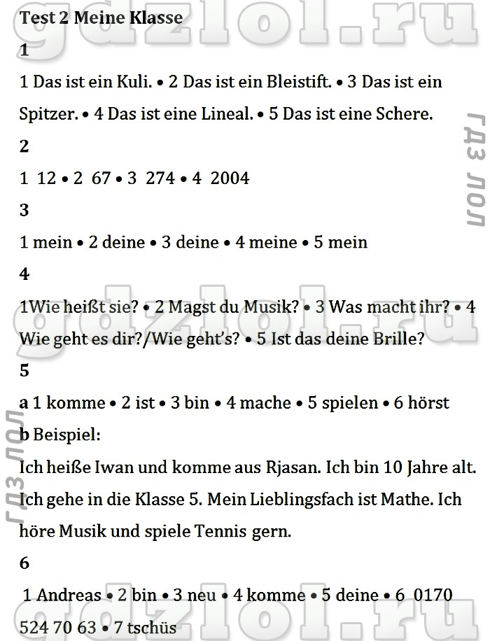 гдз по немецкому языку 5-6 testheft