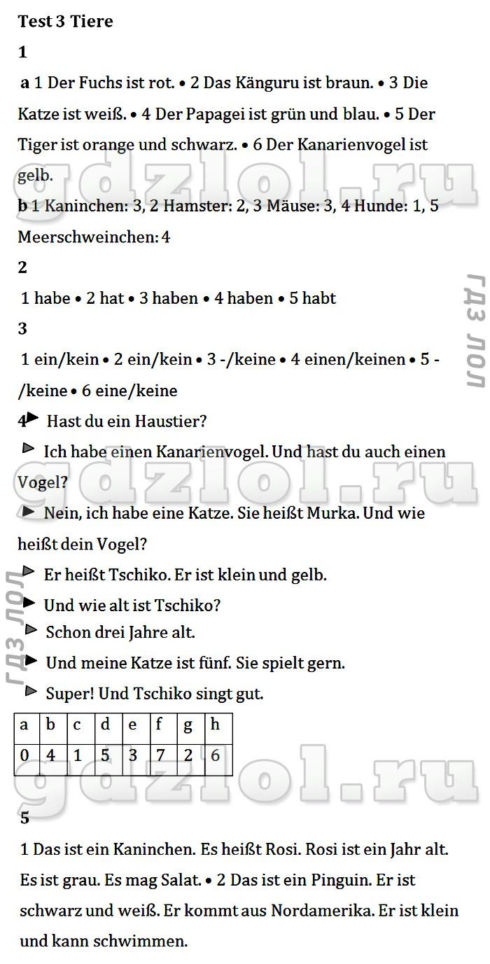 Решить немецкий для 5 класса аверин