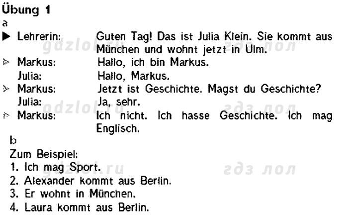 решебник аверин учебник ответы 5 язык немецкий класс