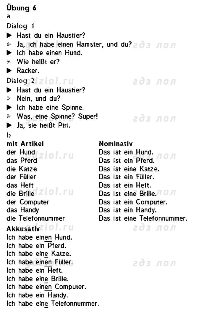 Deutsch horizonte 5 класс ответы
