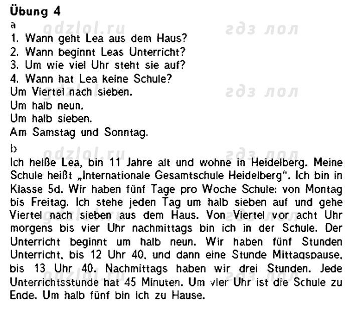 Немецкий язык.горизонты.аверин.м.м.5 класс рабочая тетрадь гдз
