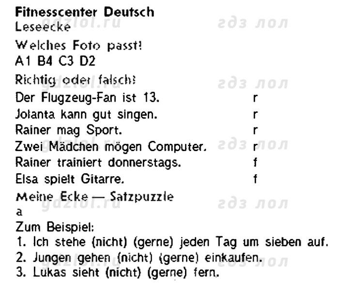 гдз о немецкому 5 класс горизонт