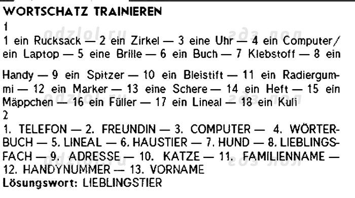 И 5 др аверин немецкому гдз класс по