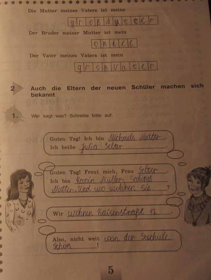 Гдз по немецкому рабочая тетрадь 5 класс рыжова бим