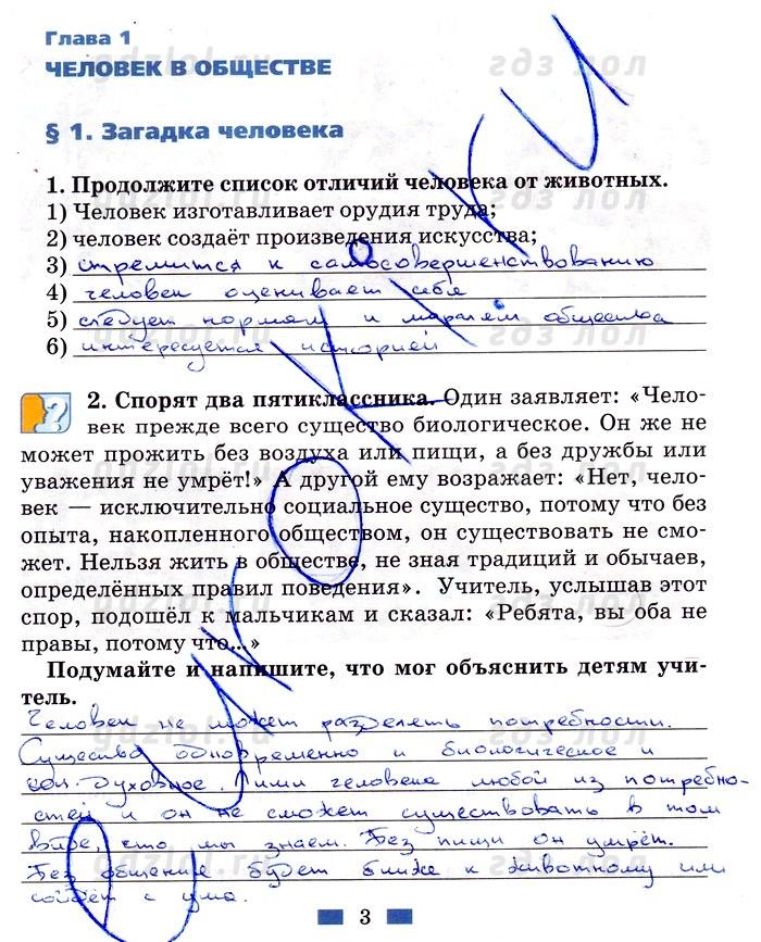 Решебник обшествознанию и.с.хромова 5класс
