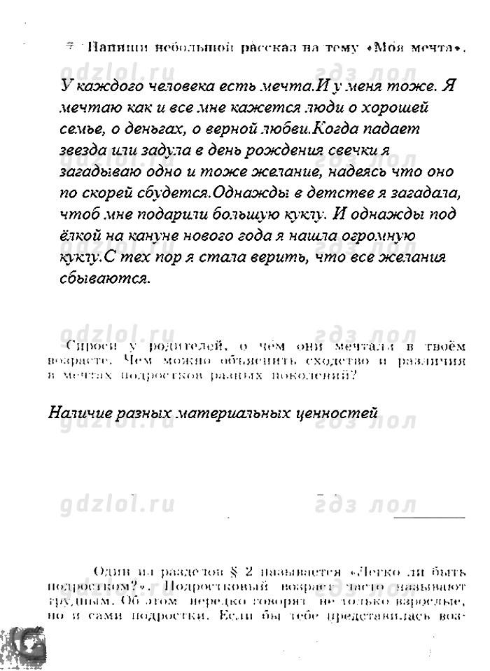 Гдз По Обществоведению 11 Класс Беларусь