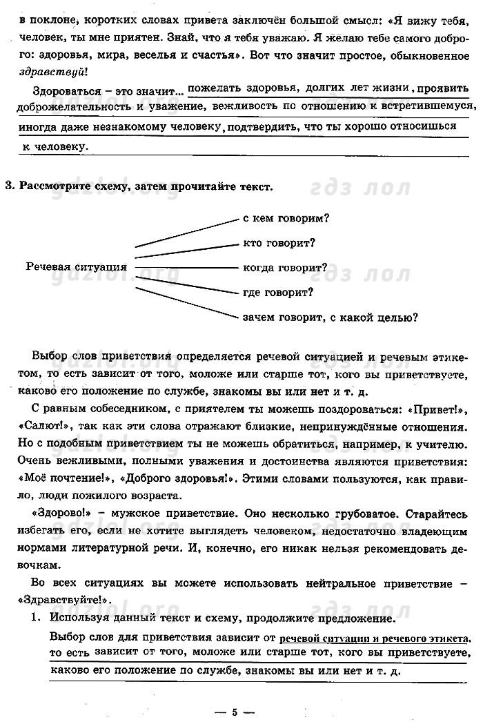 Д.з по русскому языку 5 класс часть 1 богданова печатная основа