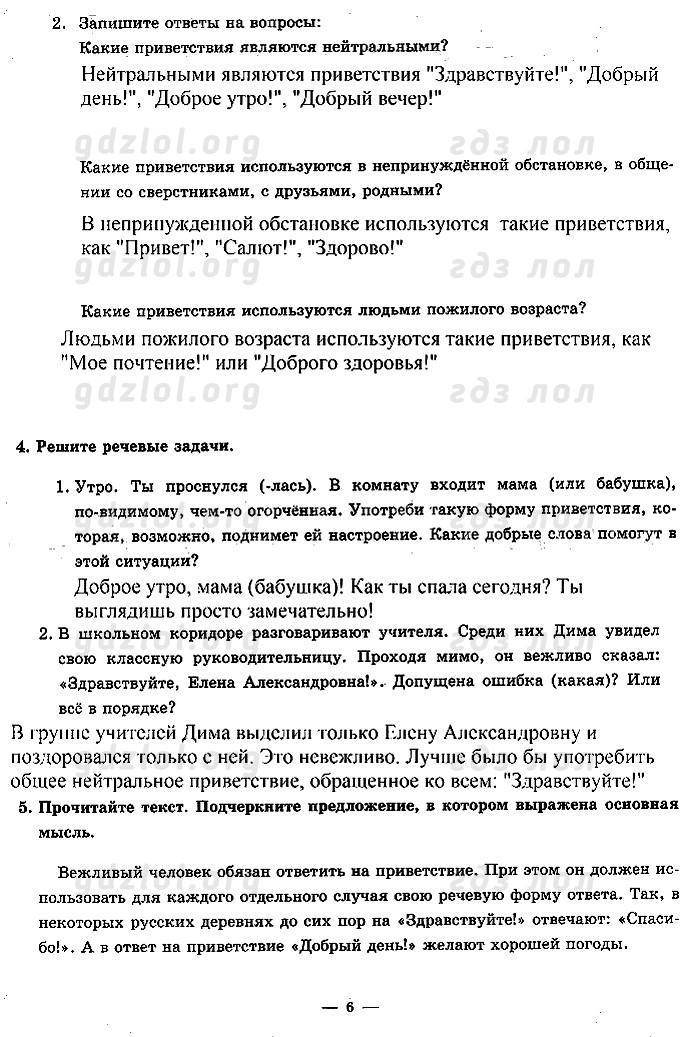 Русский язык богданова 5 класс гдз