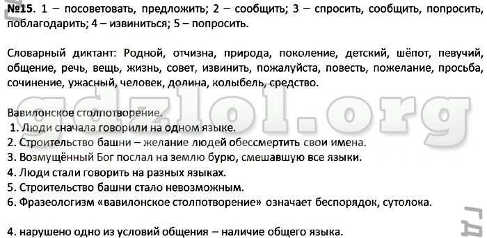 Видео решебник по русскому языку 5 класс видео