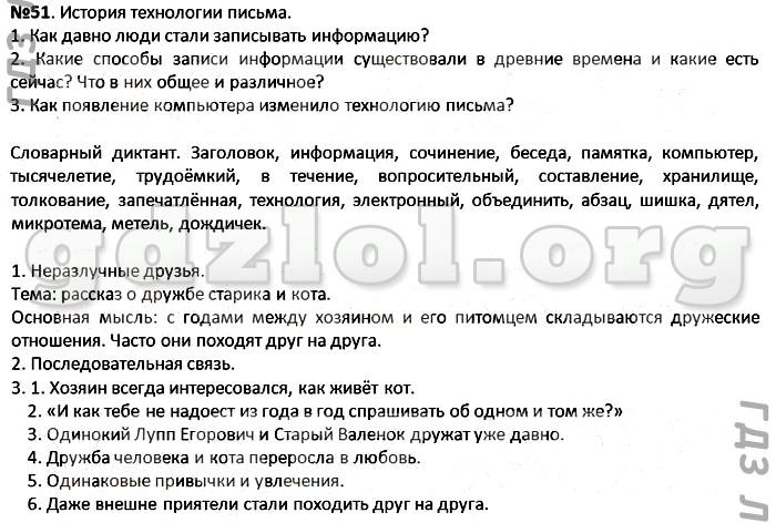 Русский язык быстрова 5 класс учебник решебник
