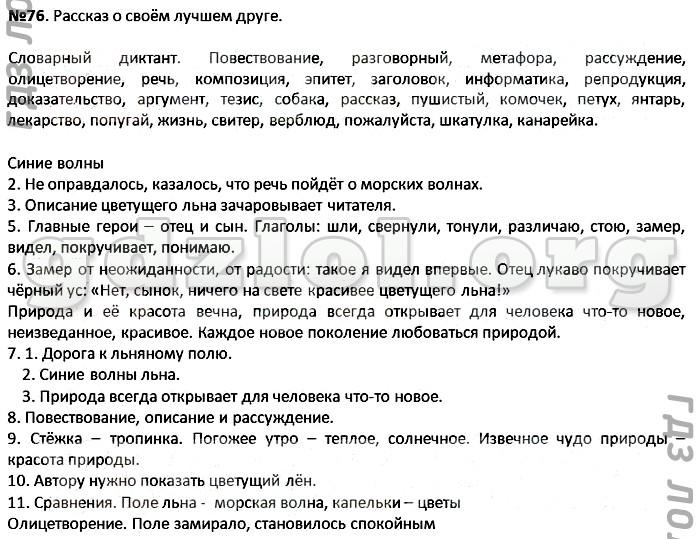 Гдз по русскому 5класс быстрова