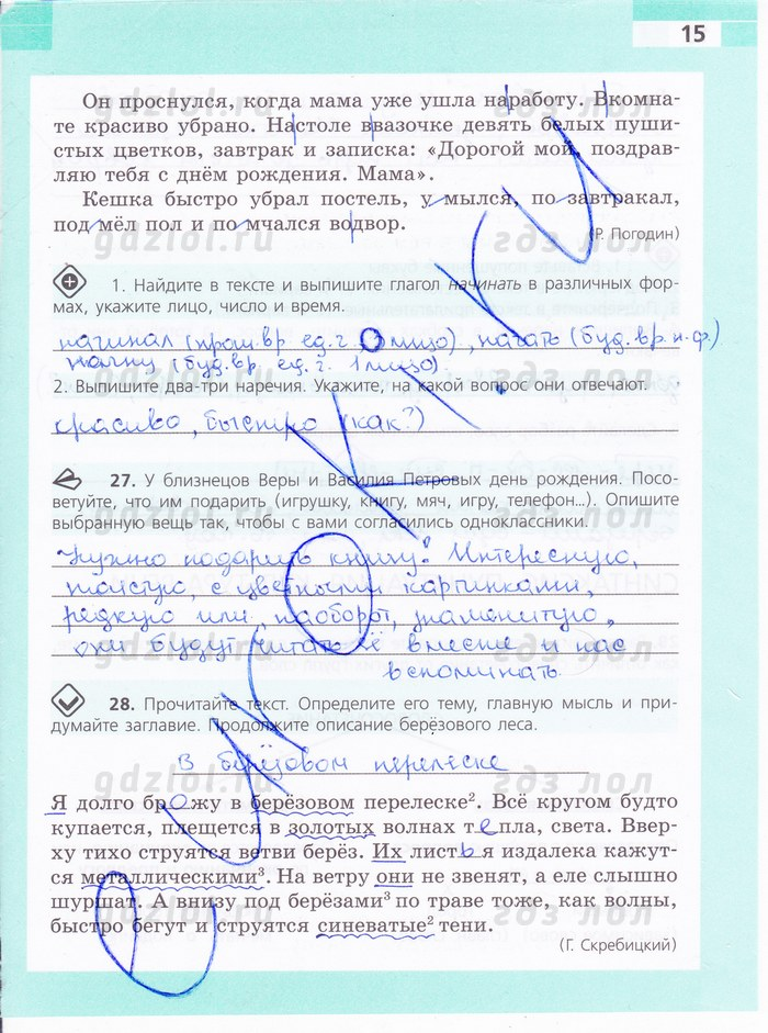 Гдз по русскому языку рабочая тетрадь е ф.ефремова 5 класс