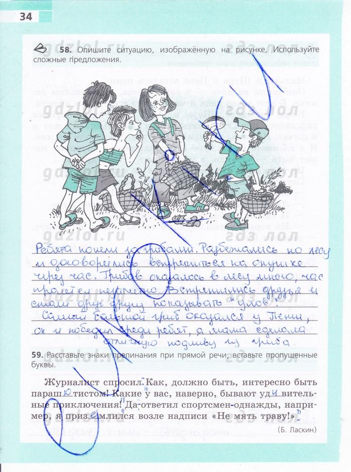 По класс тетрадь языку 9 ефремова русскому решебник рабочая