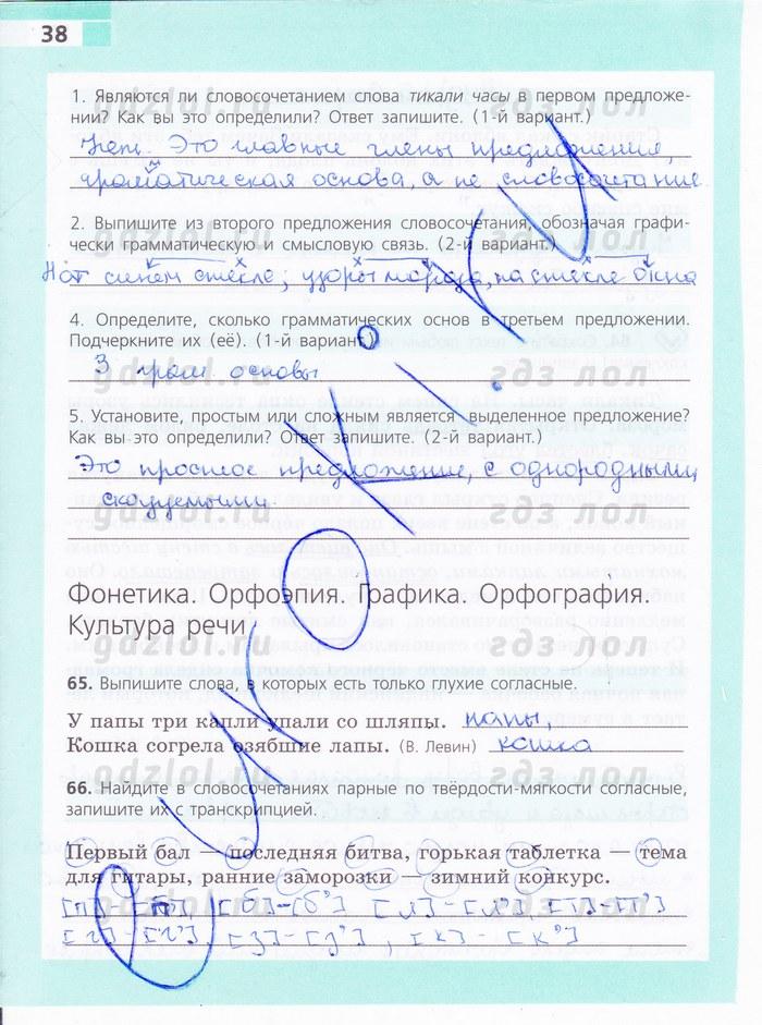 По ефремова ответы русскому класс 8 гдз рабочая тетрадь языку по