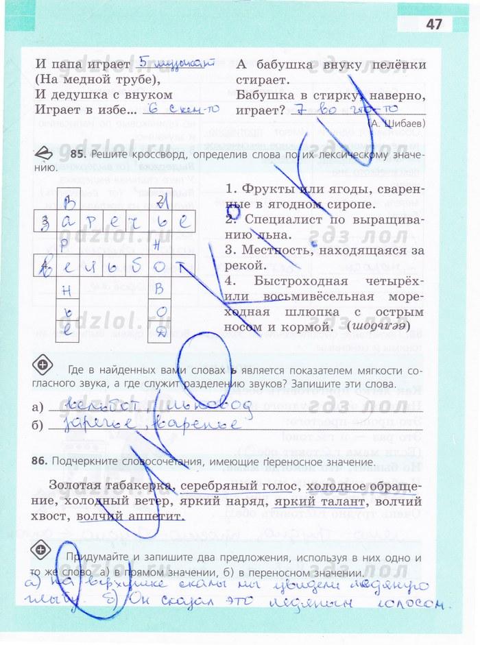 Гдз к рабочая тетрадь по русскому языку васильева львова 6 класс