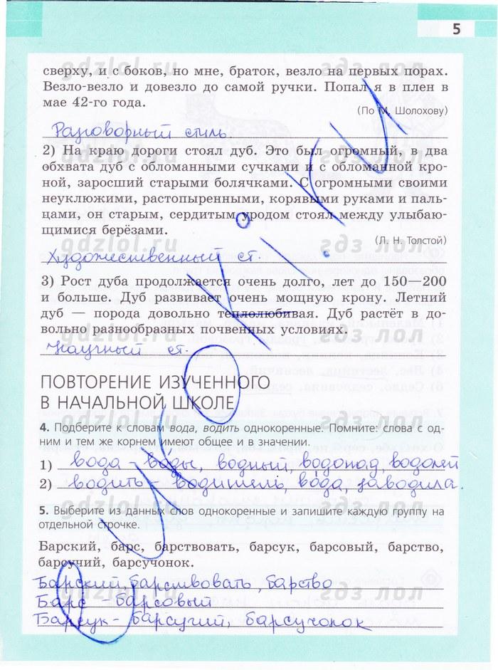 Гдз по русскому рабочая тетрадь 5 класс ефремова