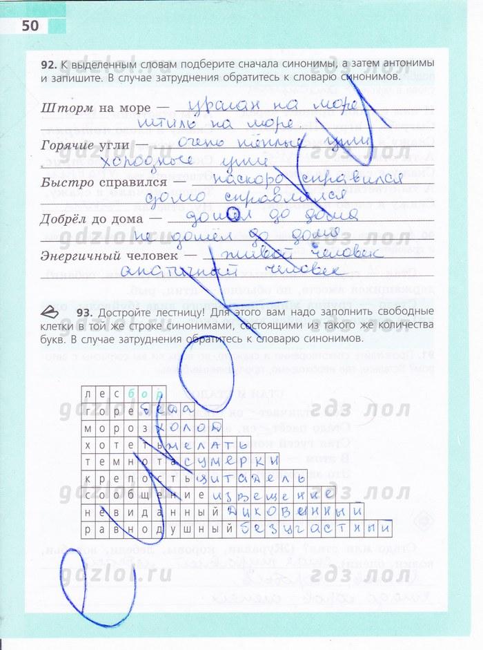 Русский язык 5 класс рабочая тетрадь решебник ефремова задание