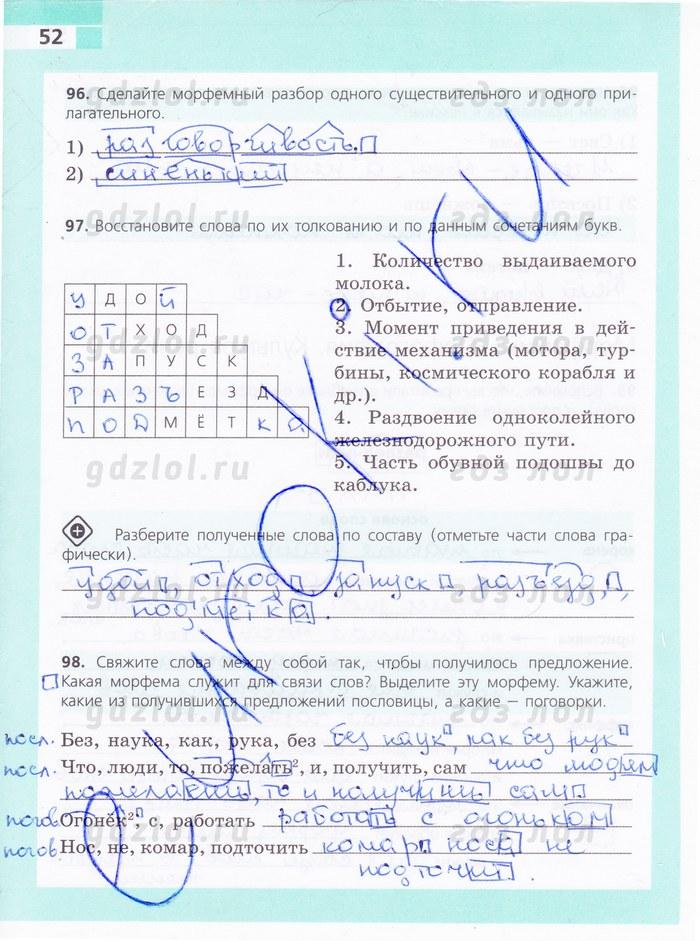 Русский язык 5 класс е.а.ефремова гдз без регистрации