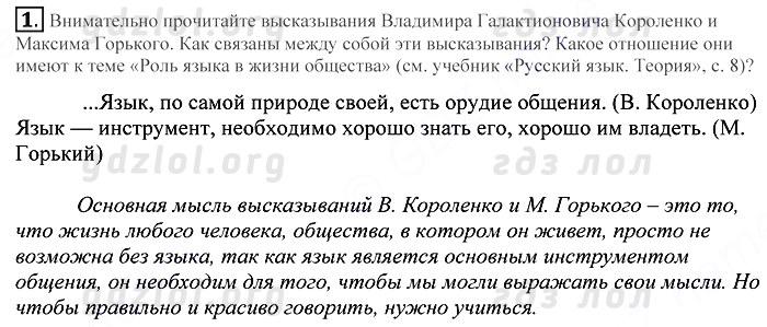 еремеева куалова пахнова русскому по гдз языку 5класс