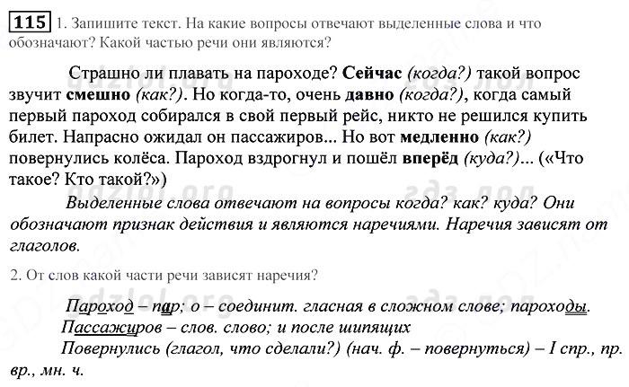 скачать гдз русскому 5 класс купалова