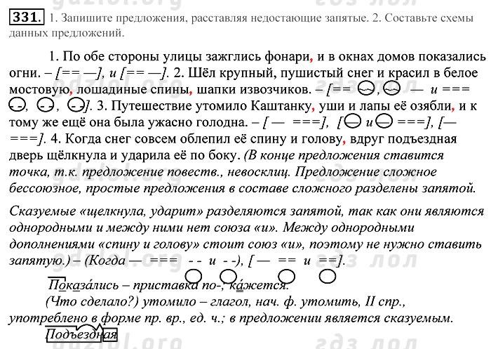 ГДЗ решебник по русскому языку 5 класс Купалова ответы практика