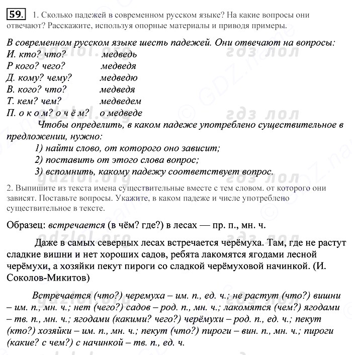 Русский язык 5 класс купалова еремеева пахнова