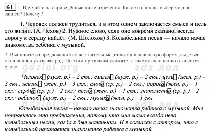 Гдз 5 Класс Русский Купалова Еремеева Пахнова