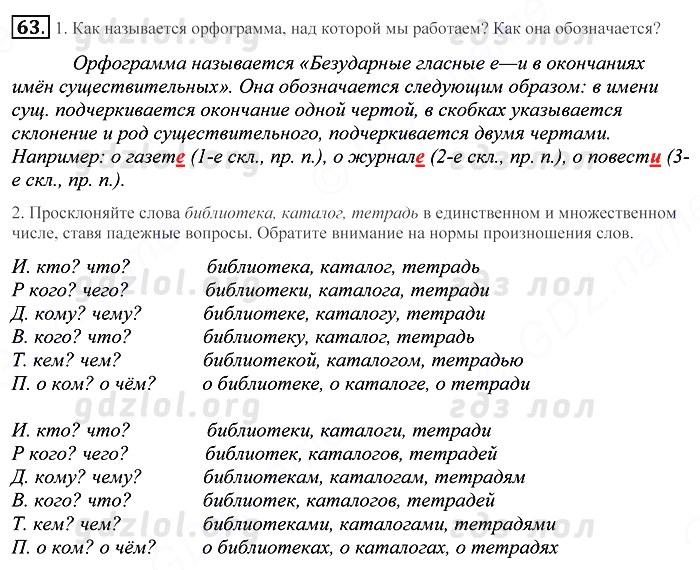 Гдз практика 5 класс купалова еремеева пахнова русский язык