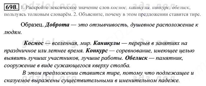 Лексическое значение слов космос каникулы конкурс обелиск