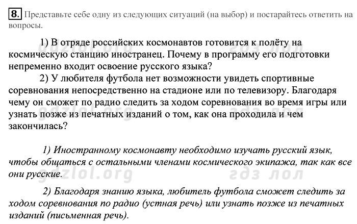 Решебник по 5 класс по русскому языку практика.